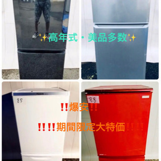 超激安😳‼️‼️ 冷蔵庫・洗濯機 2点セット販売😍早い者勝ち売...
