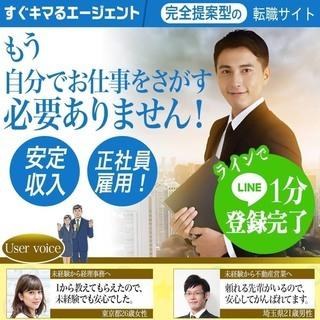 【未経験OK】マーケティングリサーチ会社!