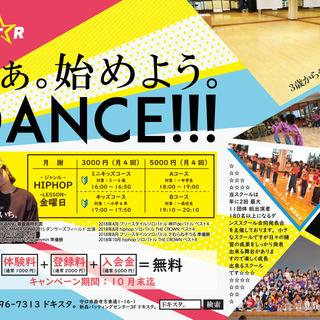 【守口市】3歳~受講可能なダンススクール