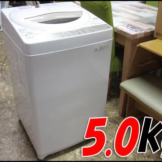 TS 東芝 全自動電気洗濯機 AW-5G3 5.0Kg 2016...