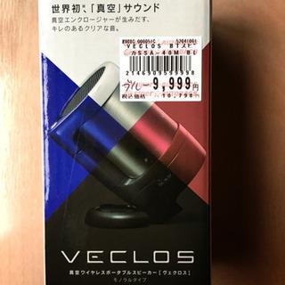 一年保証つき!VECLOS 真空ワイヤレスポータブルスピーカー