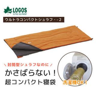 LOGOS 小さくなる寝袋(参考価格15000円弱)