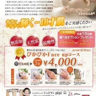 【兵庫県・川西市】秋のお試しフェイシャルエステ☆2回で4,000円
