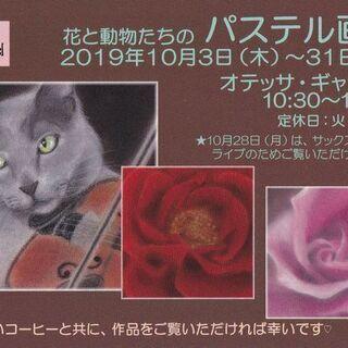 花と動物たちのパステル画展