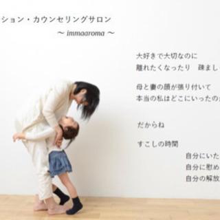 女性専用♪ ママのための出張リラクゼーションサロン