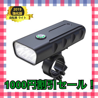 【24時間限定セール!】【進化版】自転車ライト