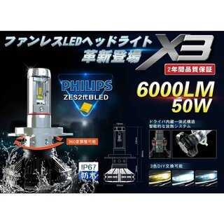X3新型H11,H8,H16 LED フィリップスチップ保証付き...