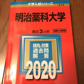 明治薬科大学 赤本 2020年版過去3年分