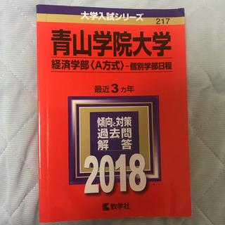 赤本  青山学院大学  経済学部A2018