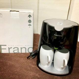 【Francfranc】コーヒーメーカー