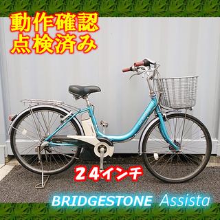 【中古】電動自転車 ブリヂストン アシスタ 24インチ