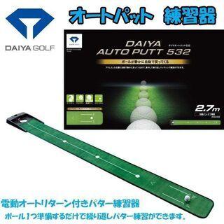 DAIYA(ダイヤ)パッティングマット ゴルフ練習器 ダイヤオー...
