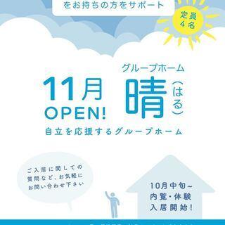 11月1日新規オープン/ヘルパー/グループホームの日常生活支援...