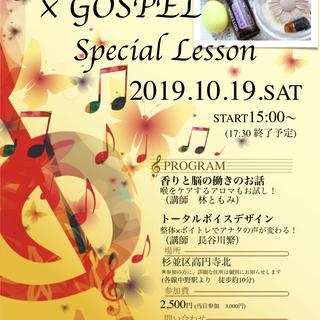 AROMA × GOSPEL スペシャルクラス
