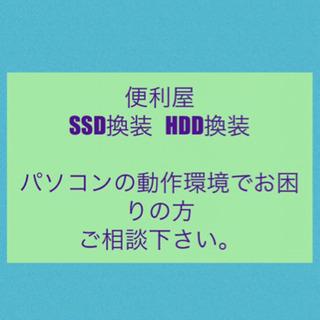 パソコンのSSD、HDD交換致します。