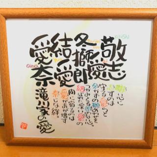 筆文字☆お名前で詩作ります( ¨̮ )