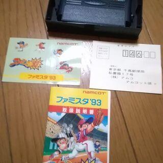 ファミコン ソフト ファミスタ93  1986-1992 NAM...