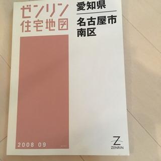 ゼンリン住宅地図愛知県名古屋市 南区