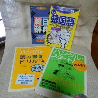ハングル韓国本4冊セット