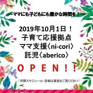10月~知立市【茶香呂ヨガ】