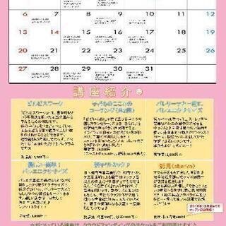 10月~知立市【茶香呂ヨガ】 - 刈谷市