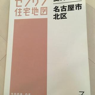 ゼンリン住宅地図愛知県名古屋市 北区