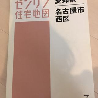 ゼンリン住宅地図愛知県名古屋市 西区