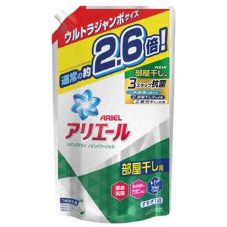 アリエール 部屋干し 液体洗剤
