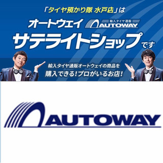 超!格安!!海外ブランドタイヤ専門店【AUTO WAY】サテライトshop!!の画像