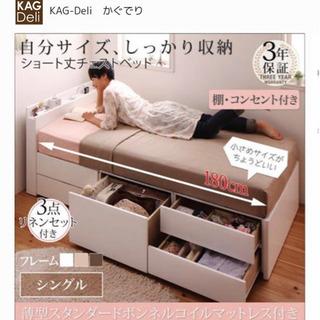 小さいベッド フルセット シングル 新品