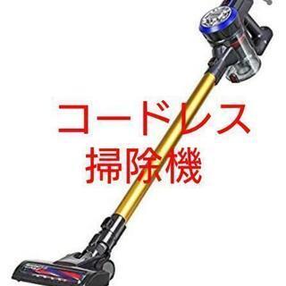 【新品未使用✨】掃除機 コードレス掃除機 サイクロン掃除機   ...