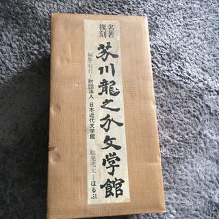 名著復刻 芥川龍之介 文学館 全19巻