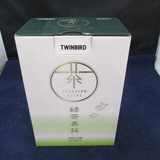 ツインバード お茶ひき器 GS-4671