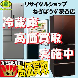 熊谷市 冷蔵庫 高価買取 実施中!リサイクルショップ ねぎぼうず深谷店
