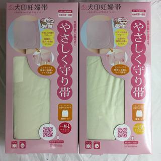 犬印 妊婦帯 やさしく守り帯  クリーム  新品