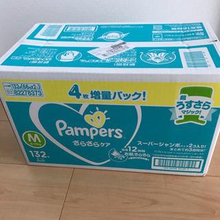 【商談中】パンパース Mサイズ テープ 132枚