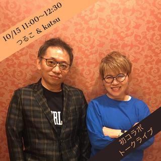 つるこ&katsu トークライブ【仕事と人生を魅了あるものにする秘訣】