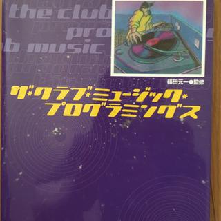 ザ クラブ ミュージック プログラミングス
