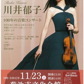 川井郁子 100年の音楽コンサート