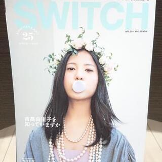 吉高由里子 SWITCH VOL.29NO.4(2011APR.)