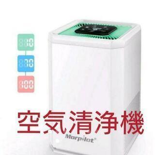 【最終セール✨】空気清浄機 花粉 ホコリ除去 除菌脱臭 18畳対...