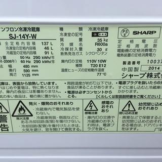 【中古品】SHARP シャープ 冷凍冷蔵庫 SJ-14Y-W ※2014年製 - 家電