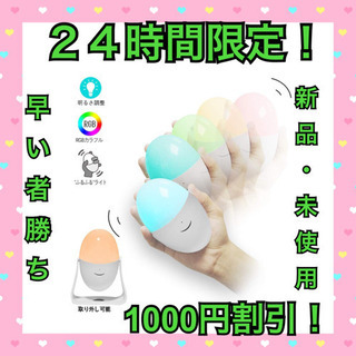 【24時間限定!】【割引セール】ナイトライト タッチ式 色温度/...