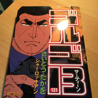 【漫画】ゴルゴ13  5冊まとめて(131,132,137,14...