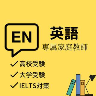 【英語】専属家庭教師 高校受験〜IELTS対策