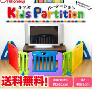 キッズパーテーション(カラフル)・日本育児