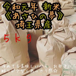 【胚芽米】令和元年 新米 5キロ あさひの夢 高栄養 健康志向 ...