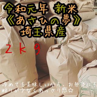 【胚芽米】令和元年 新米 2キロ あさひの夢 高栄養 健康志向 ...