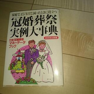 冠婚葬祭 事典 辞典 本