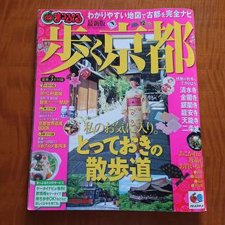 京都ガイドブック★まっぷる・歩く京都